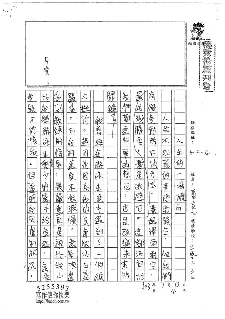 107WG104蕭亮心 (1).jpg