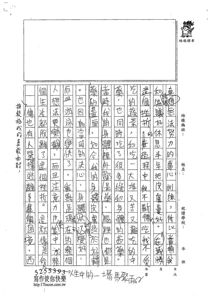 107WG104蕭亮心 (2).jpg