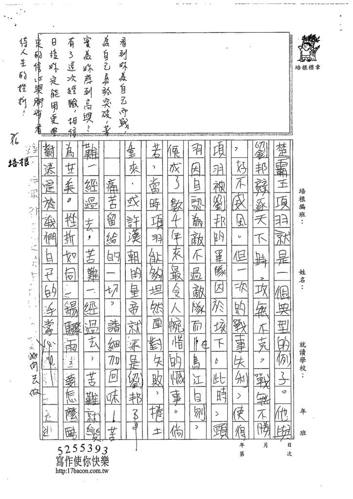 107WG104蕭亮心 (3).jpg
