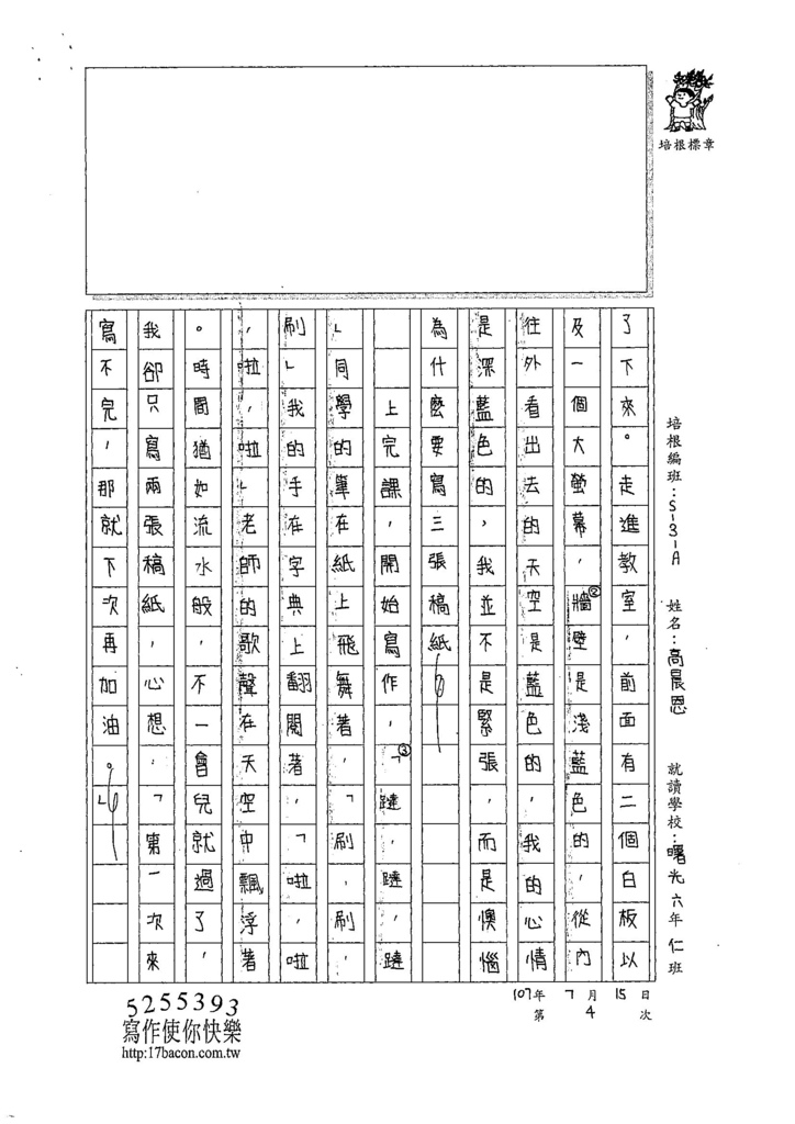 107WA104高晨恩 (2).jpg