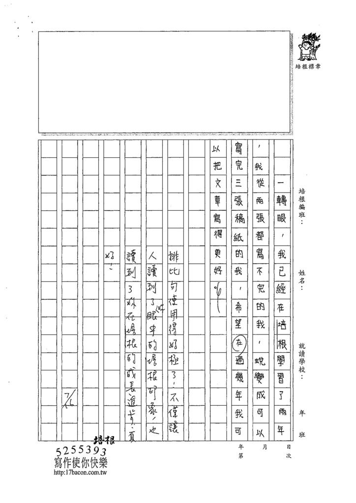 107WA104高晨恩 (3).jpg