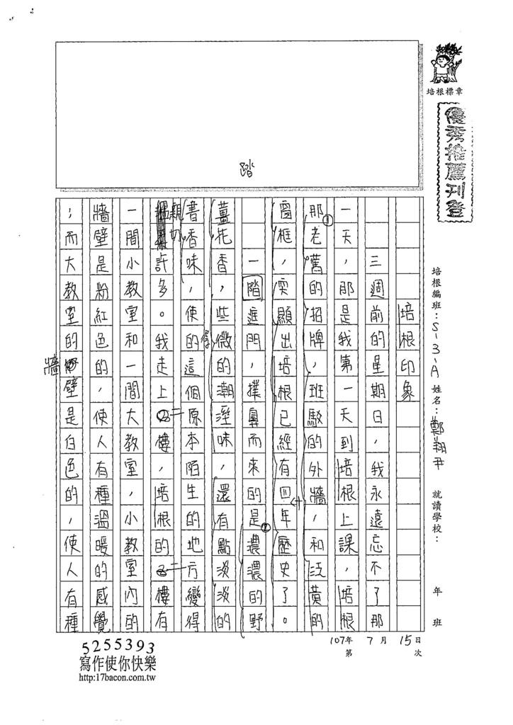 107WA104鄭翔尹 (1).jpg