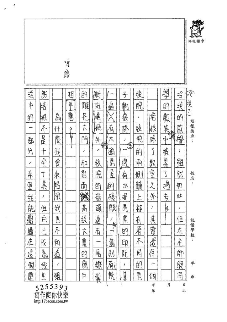 107WA104鄭翔尹 (2).jpg