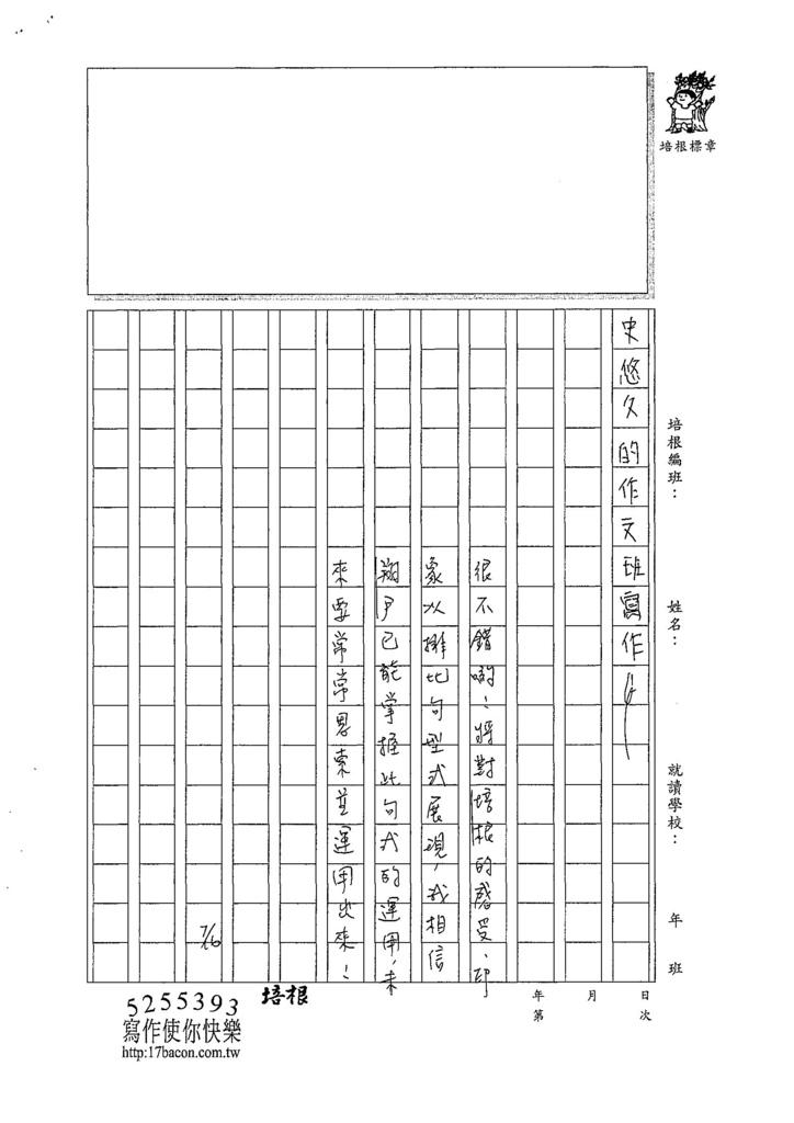 107WA104鄭翔尹 (3).jpg