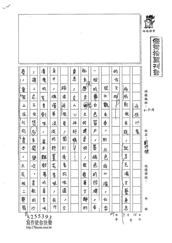 107WA104戴妤婕  (1).jpg