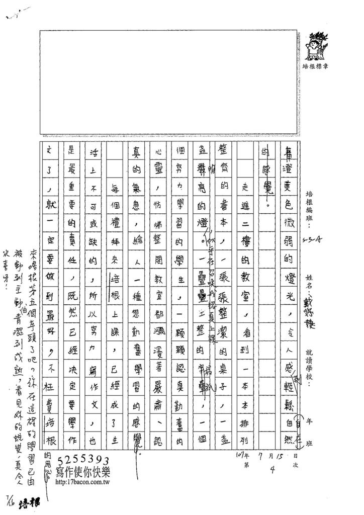 107WA104戴妤婕  (2).jpg