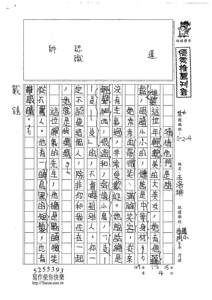107W4104王洛琳 (1).jpg