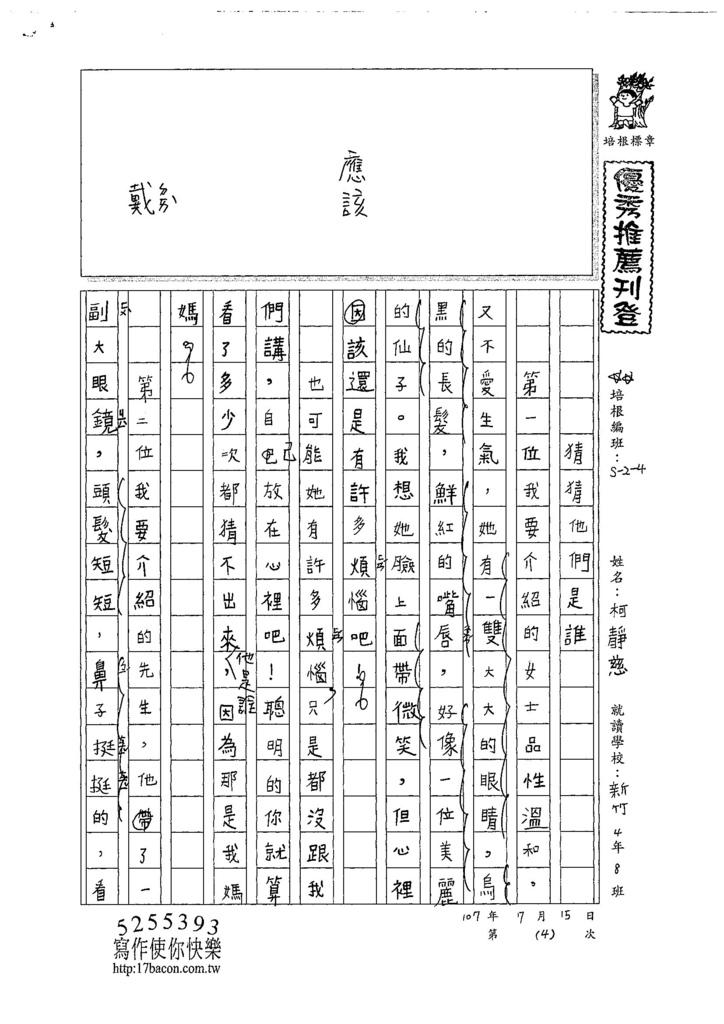 107W4104柯靜慈 (1).jpg