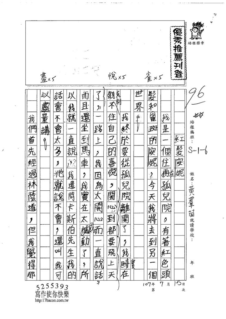 107W6104黃羣茵 (1).jpg