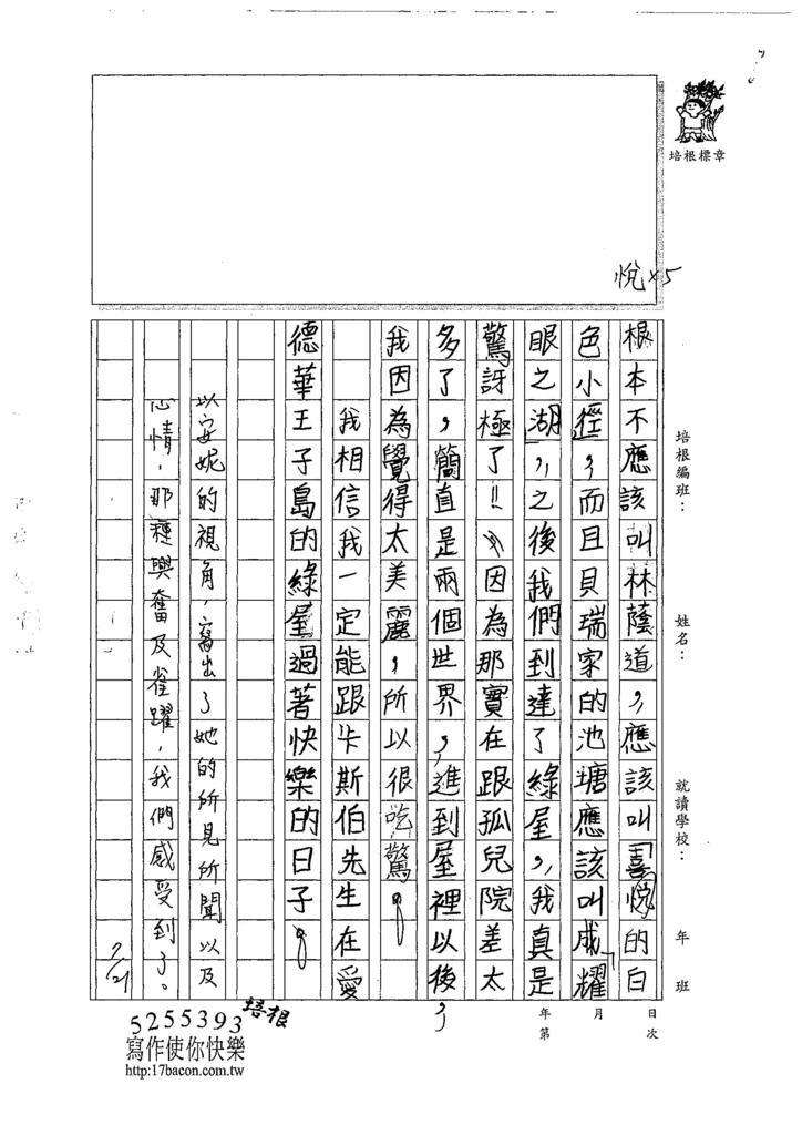 107W6104黃羣茵 (2).jpg