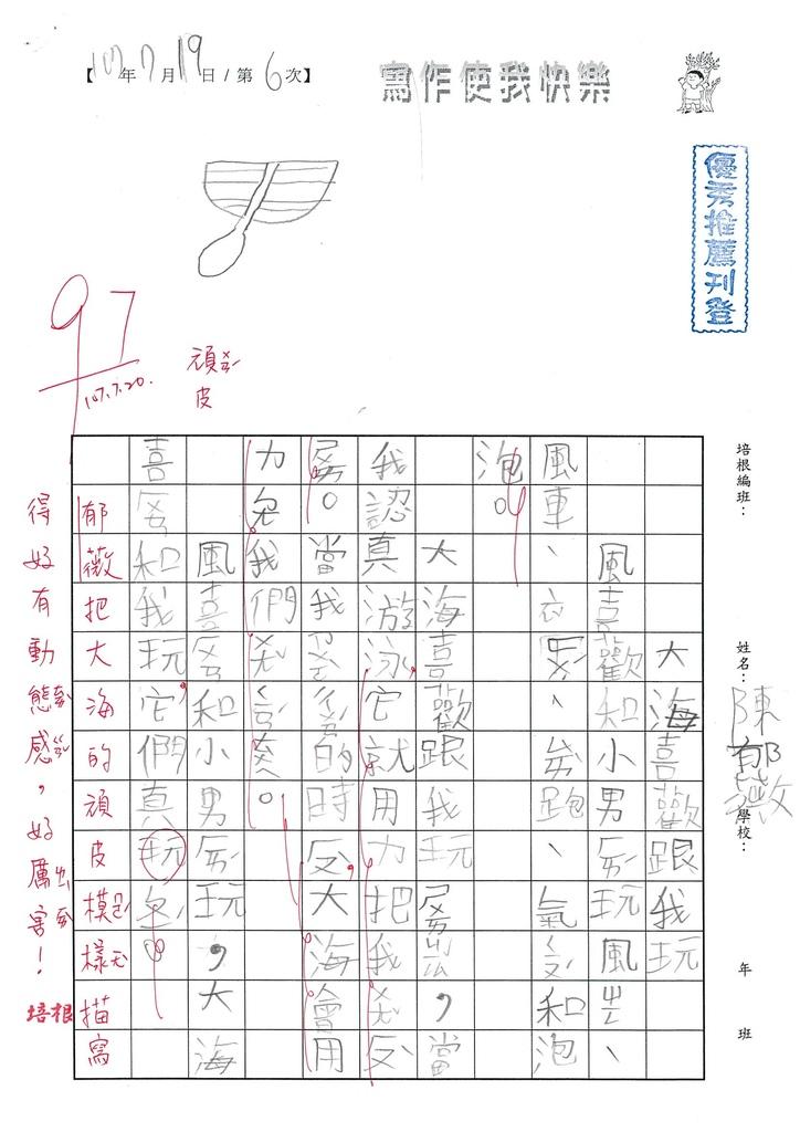 107RW06陳郁薇.jpg