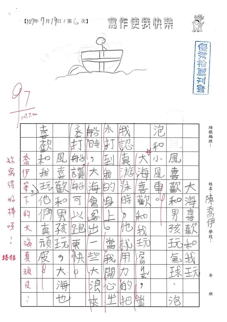 107RW06陳喬伊.jpg