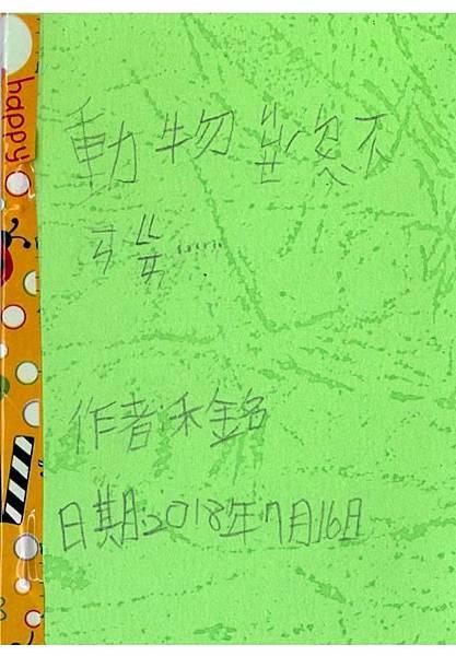 RW05高禾銘 (1).jpg