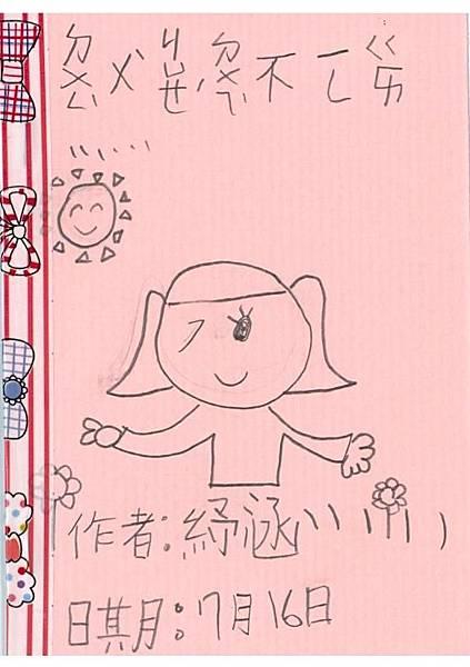 RW05劉紓涵  (1).jpg