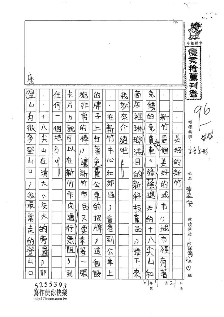 107W6405陳昱安 (1).jpg