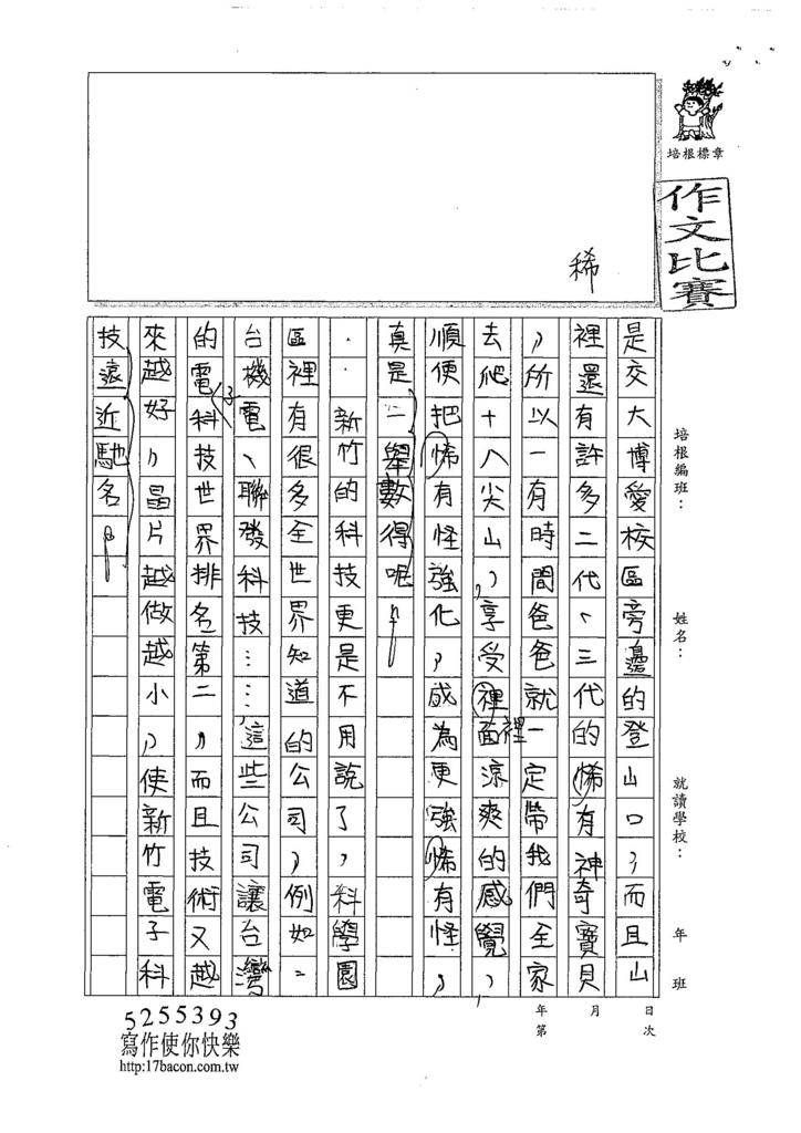 107W6405陳昱安 (2).jpg