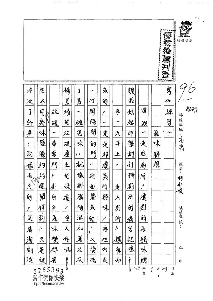 107暑TSW201胡邦媛 (1).jpg