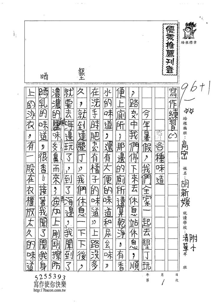 107暑TSW201胡新媛 (1).jpg
