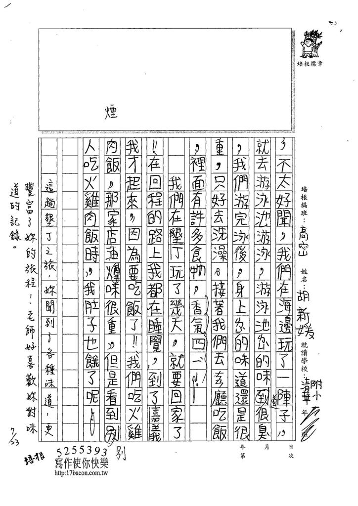 107暑TSW201胡新媛 (2).jpg