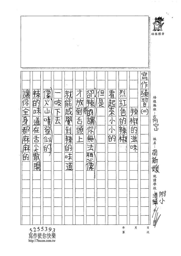 107暑TSW201胡新媛 (3).jpg
