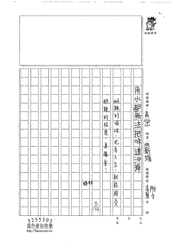 107暑TSW201胡新媛 (4).jpg