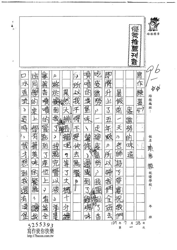 107暑TSW201陳彥蓉 (1).jpg