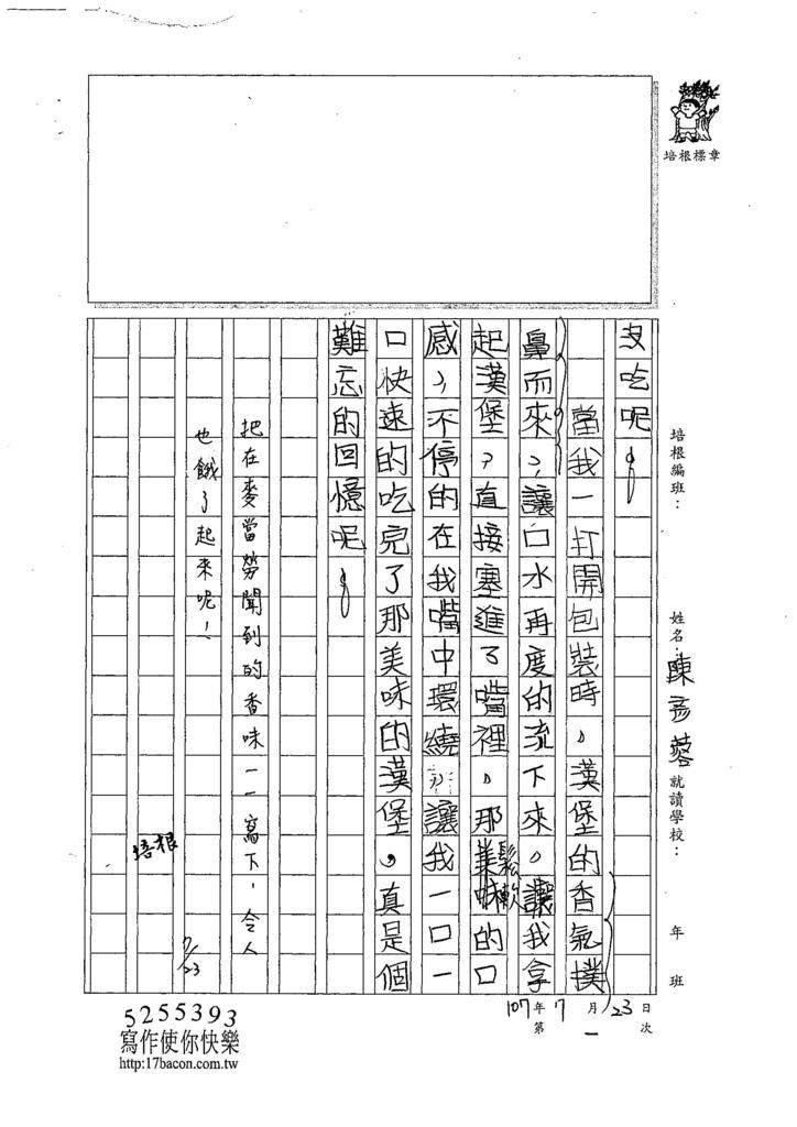 107暑TSW201陳彥蓉 (2).jpg