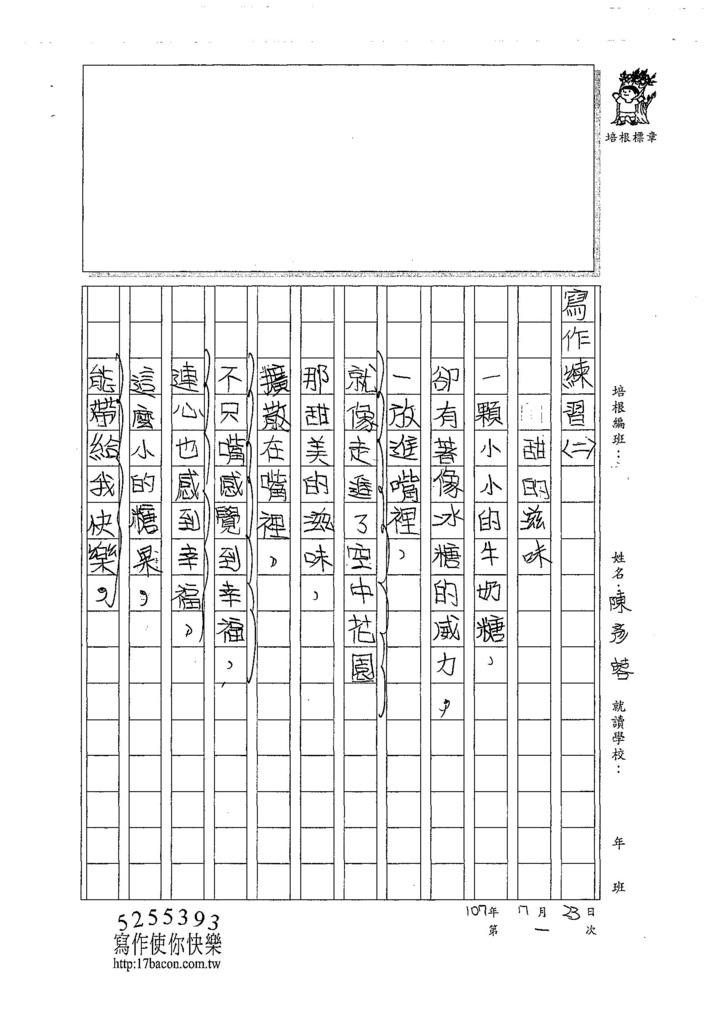 107暑TSW201陳彥蓉 (3).jpg