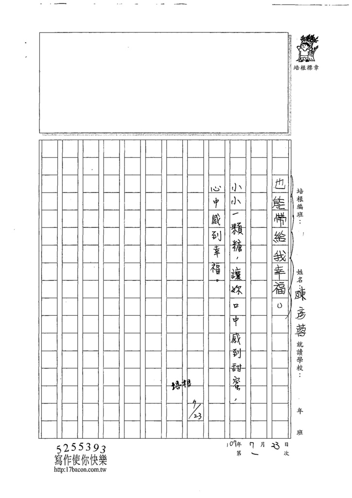 107暑TSW201陳彥蓉 (4).jpg