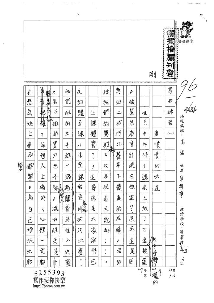 107暑TSW201陳甜寧 (1).jpg