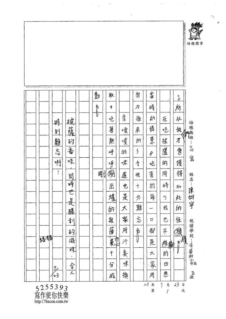 107暑TSW201陳甜寧 (2).jpg