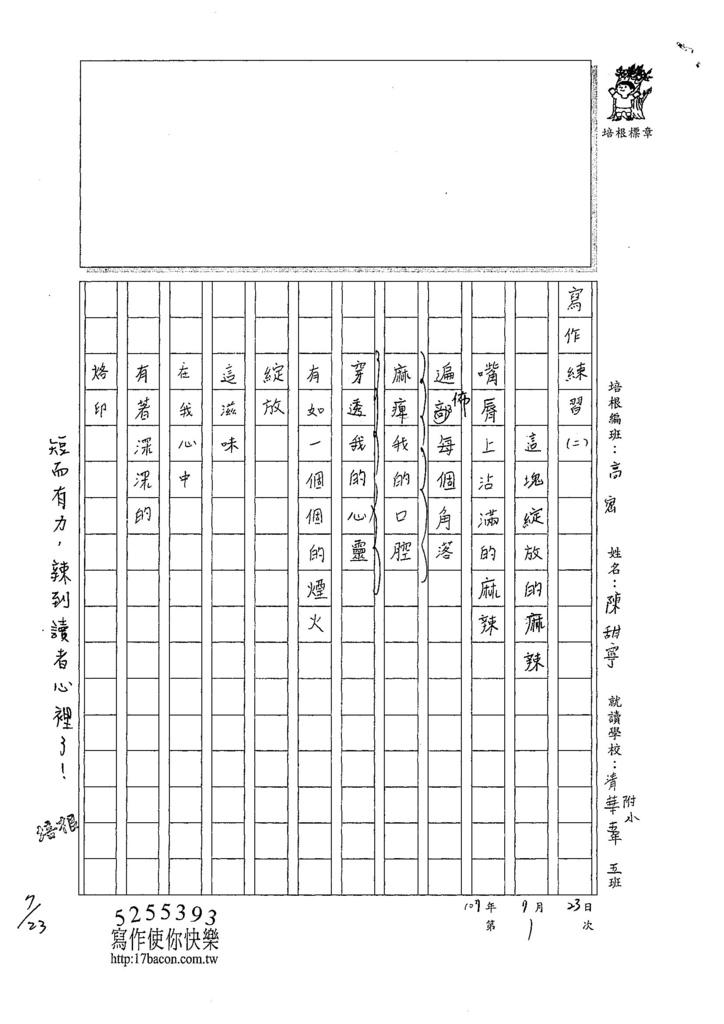 107暑TSW201陳甜寧 (3).jpg