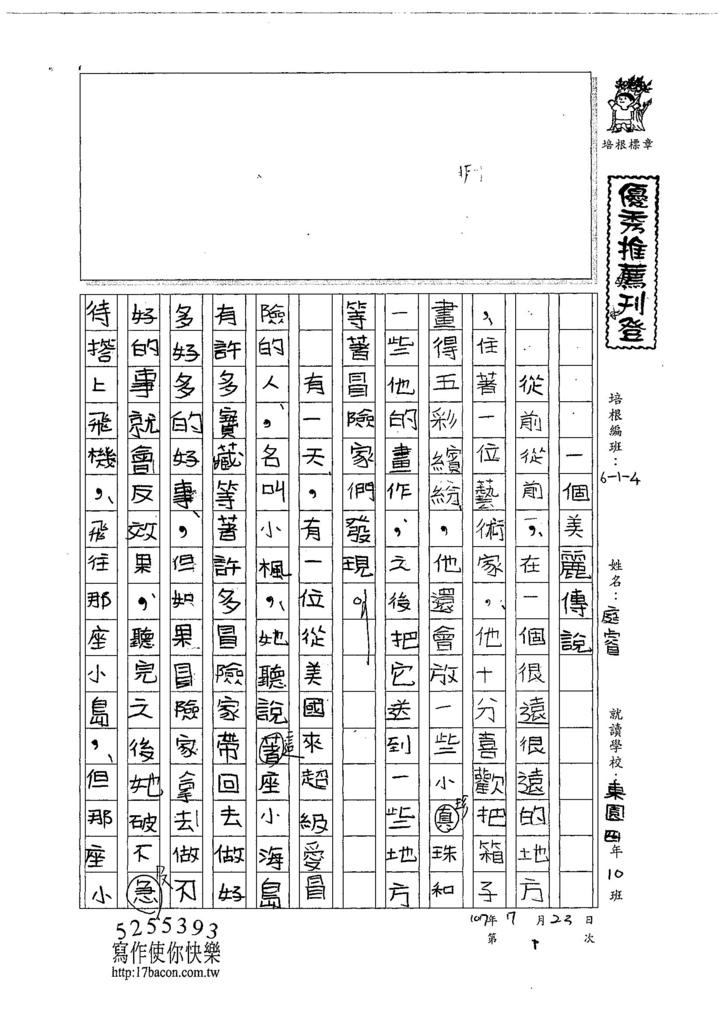 107暑TMW201鍾庭睿 (1).jpg