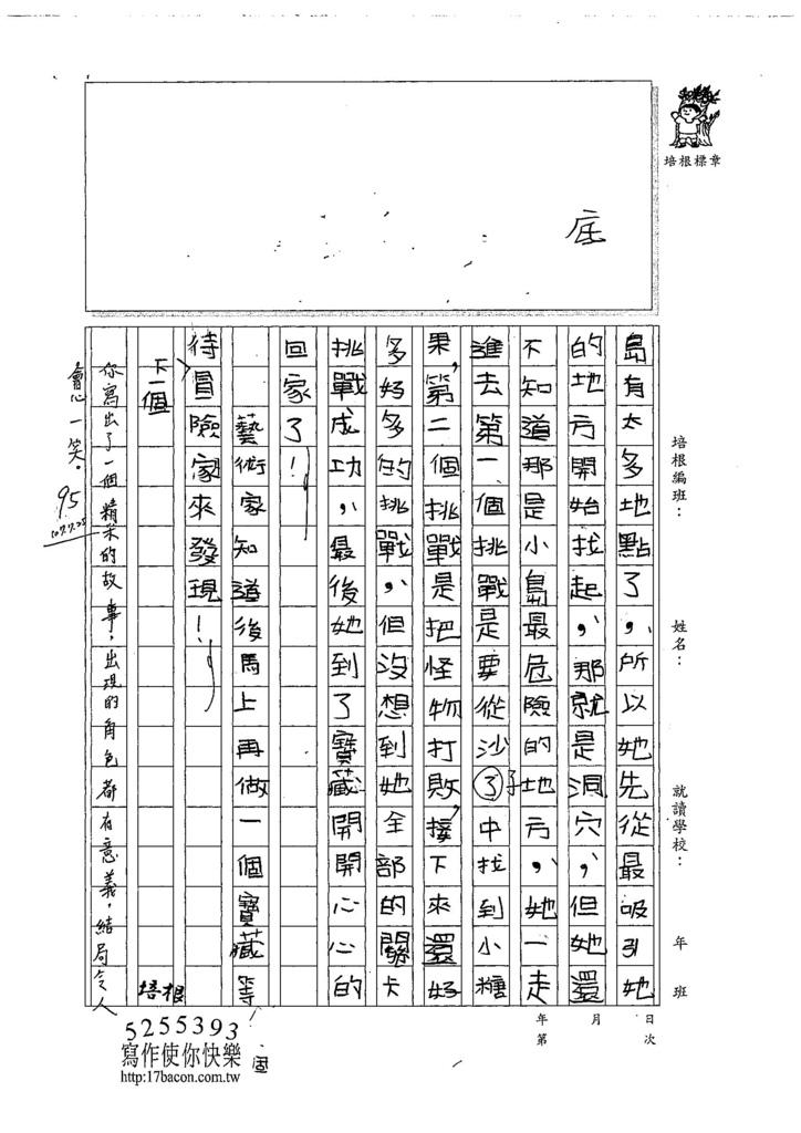 107暑TMW201鍾庭睿 (2).jpg