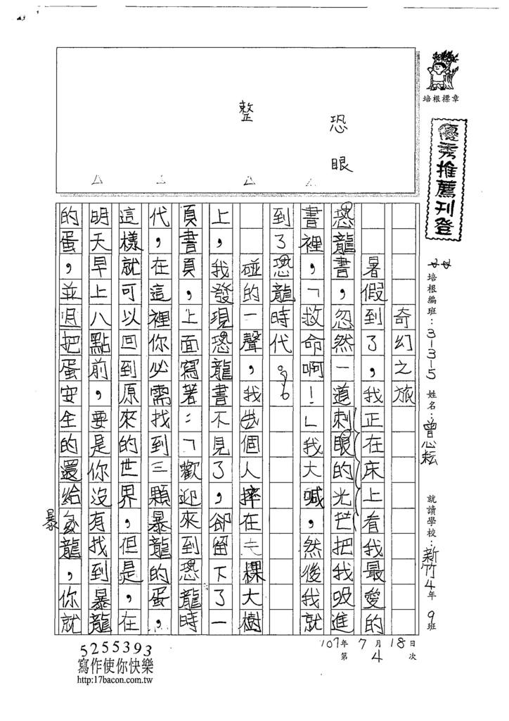 107夏W5104曾心耘 (1).jpg