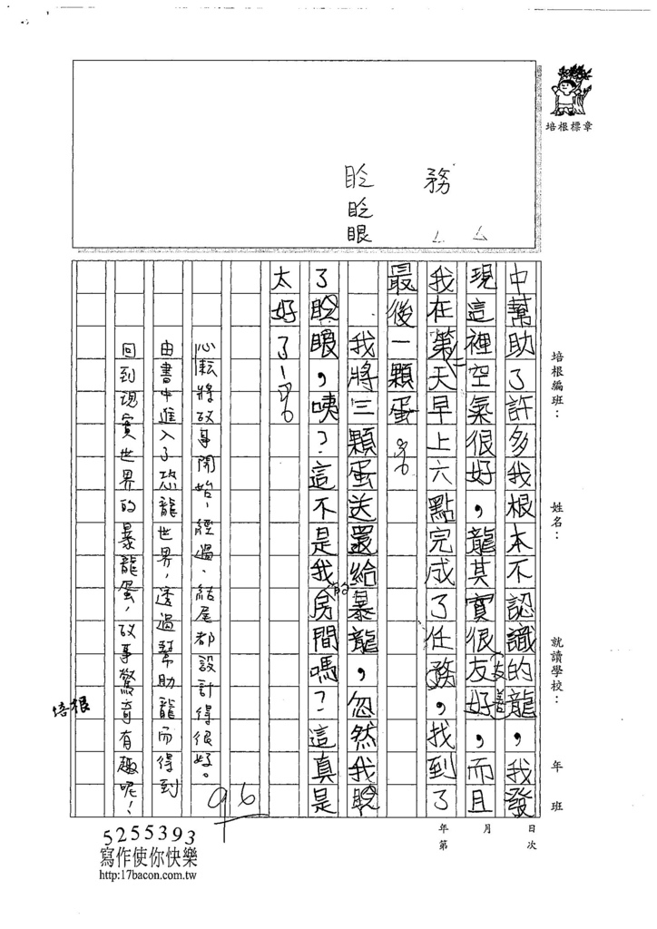 107夏W5104曾心耘 (3).jpg