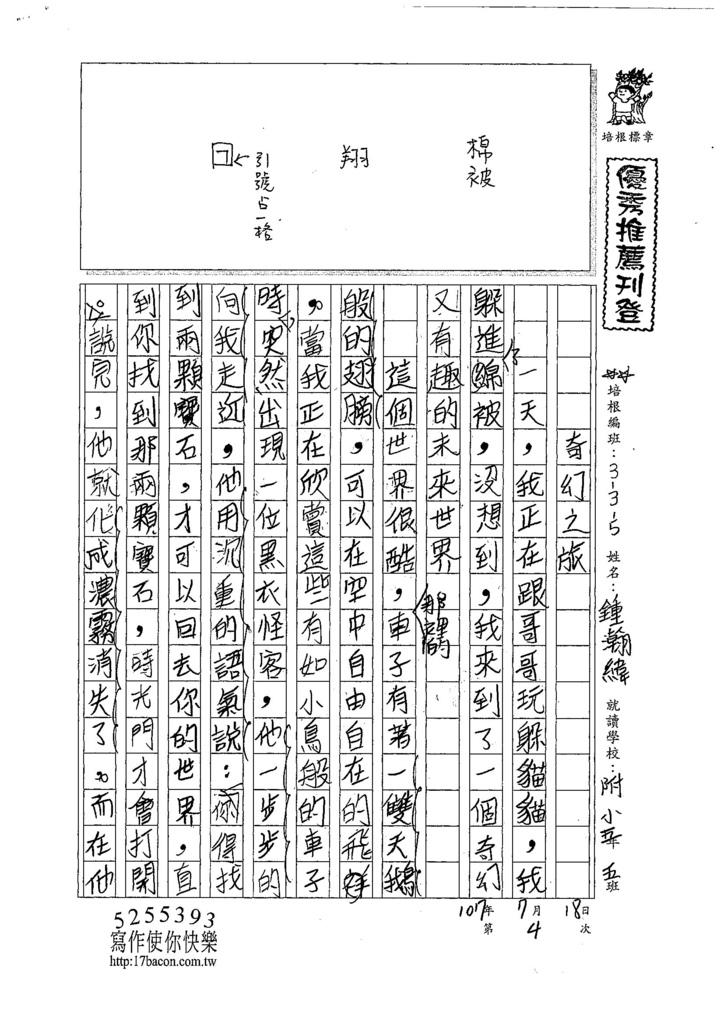 107夏W5104鍾瀚緯 (1).jpg