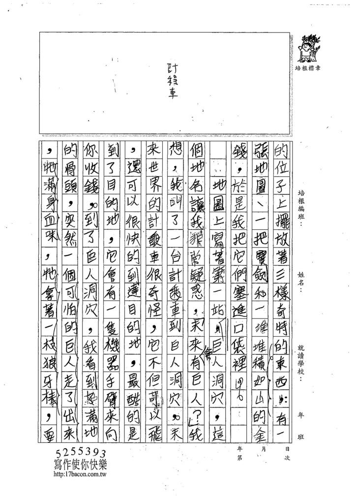 107夏W5104鍾瀚緯 (2).jpg