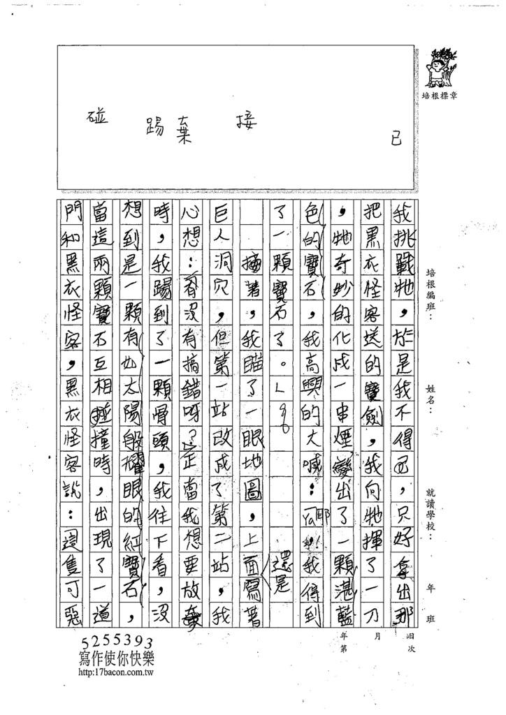 107夏W5104鍾瀚緯 (3).jpg
