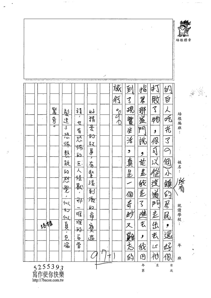 107夏W5104鍾瀚緯 (4).jpg