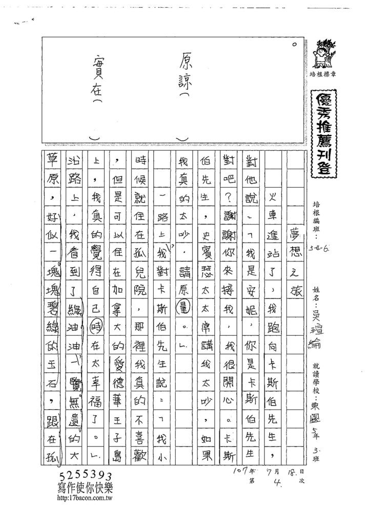 107W6104吳瑄綸 (1).jpg