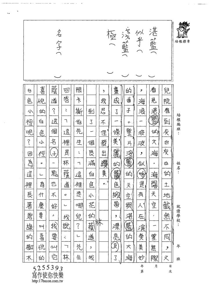 107W6104吳瑄綸 (2).jpg