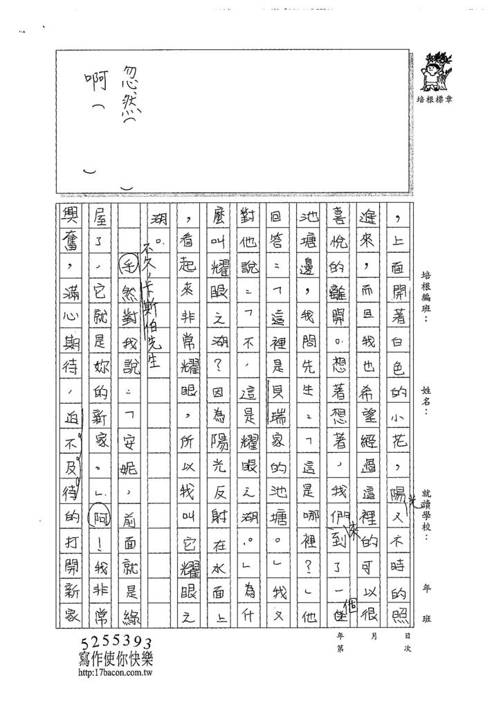107W6104吳瑄綸 (3).jpg
