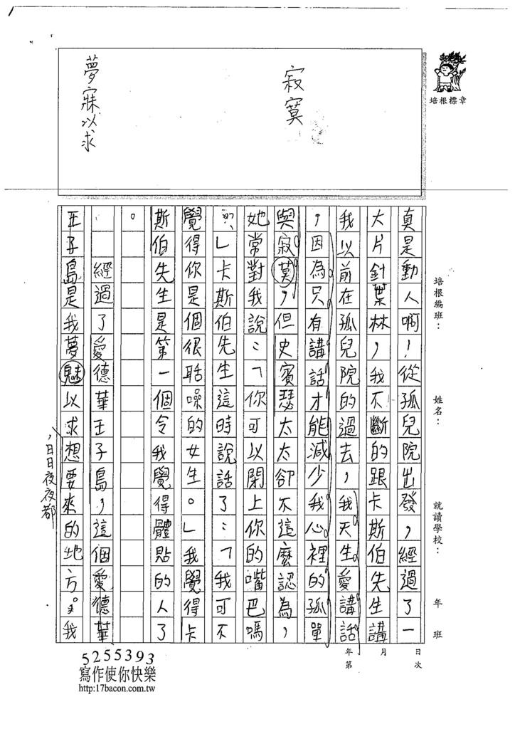 107W6104黃柏諺 (2).jpg