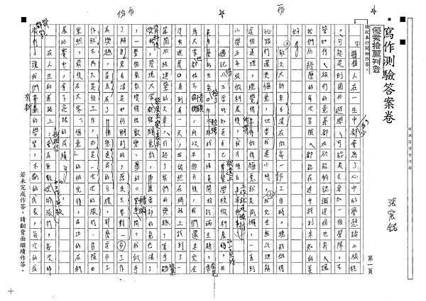 107WJ02張宸銘 (1).jpg