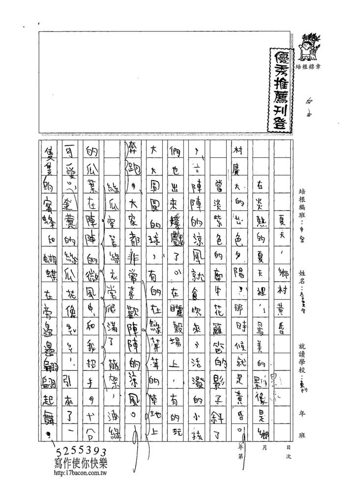 107暑TMW202李貫宇 (1).jpg
