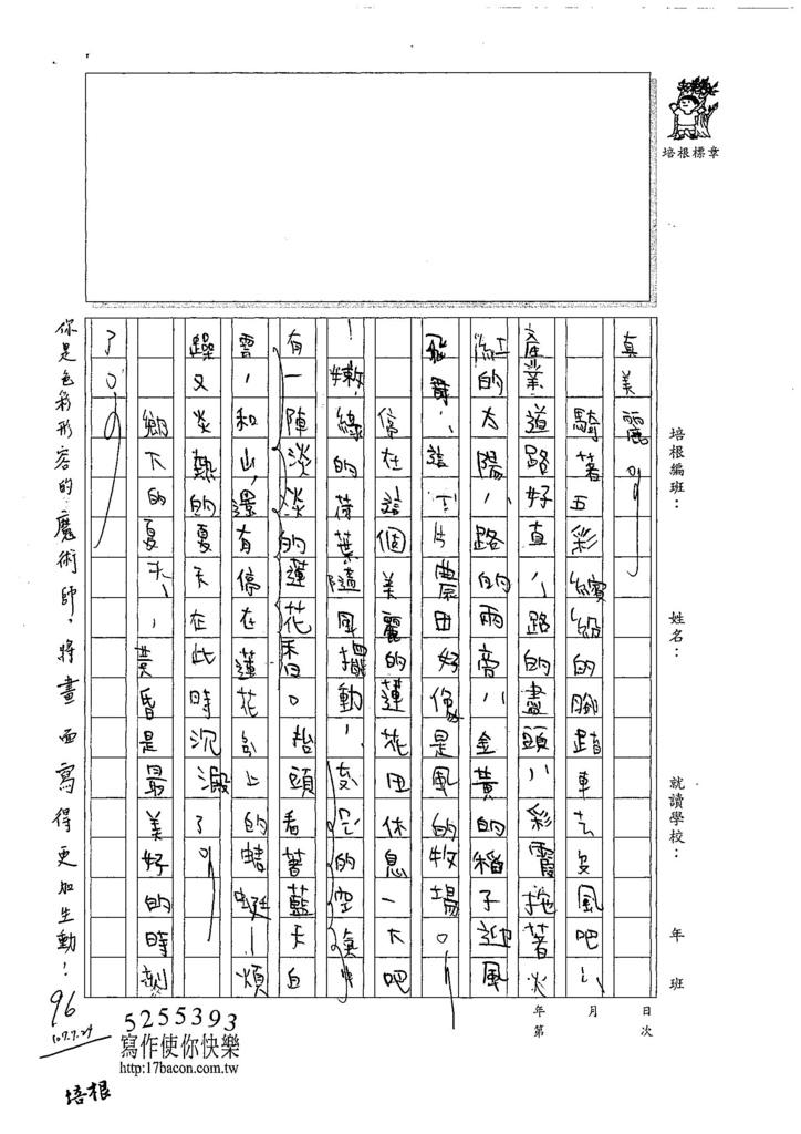 107暑TMW202李貫宇 (2).jpg