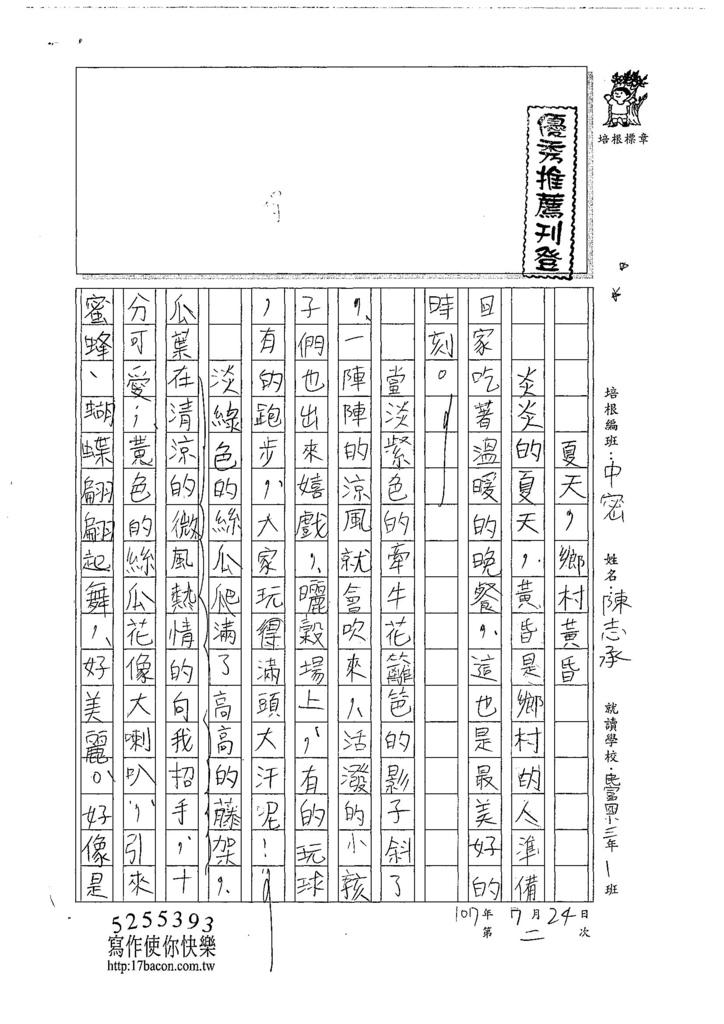 107暑TMW202陳志承 (1).jpg