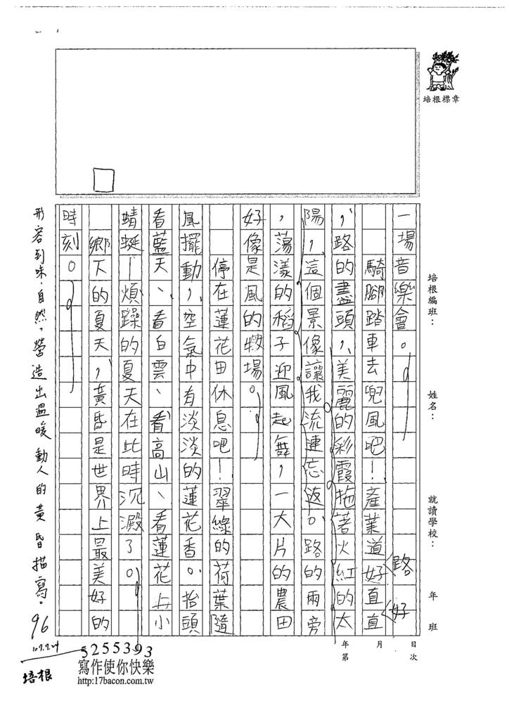 107暑TMW202陳志承 (2).jpg