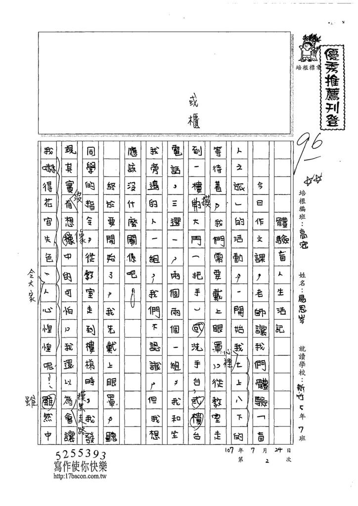 107暑TSW202易思岑 (1).jpg